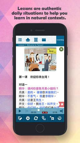 DangDai: A Course in Contemporary Chinese for iOS - Free